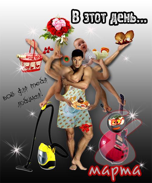 Открытка, открытки с 8 марта для мужчин прикольные