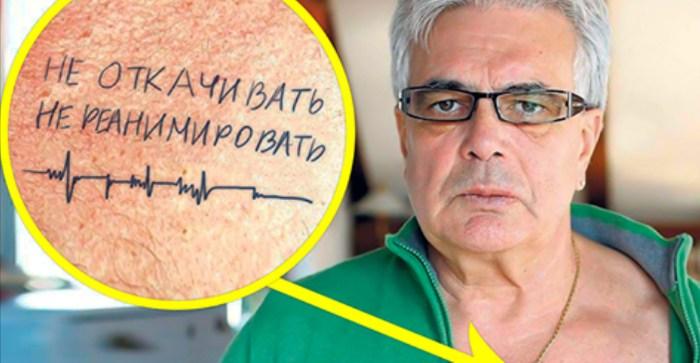 Именно по этой причине врачи наносят себе тату с текстом: «Не откачивать! Не реанимировать!»