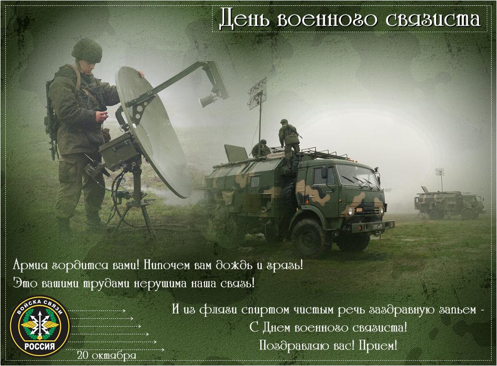 сумку можно день военного связиста в россии картинки некоторым данным