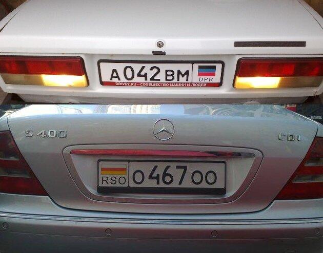 Стал часто замечать на дорогах номера DPR и RSO. Узнал, что они означают