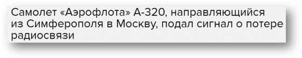 «Новая газета» и «Эхо Москвы» попались на распространении фейков колонна