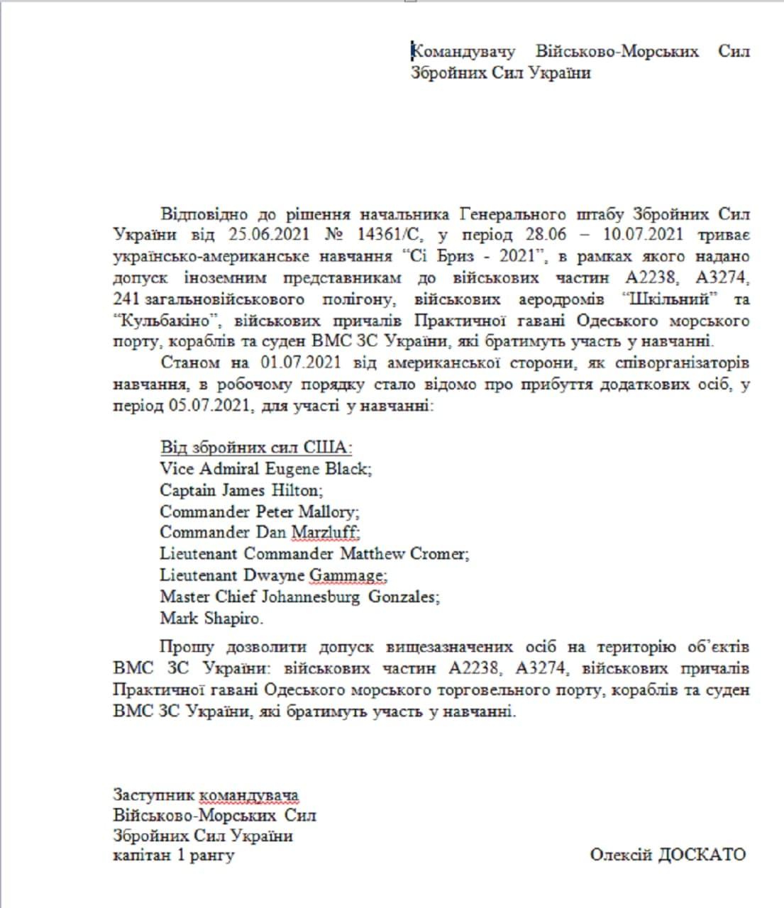 ВСУ позорно «прошляпили» секретные документы по учениям «Си Бриз» украина