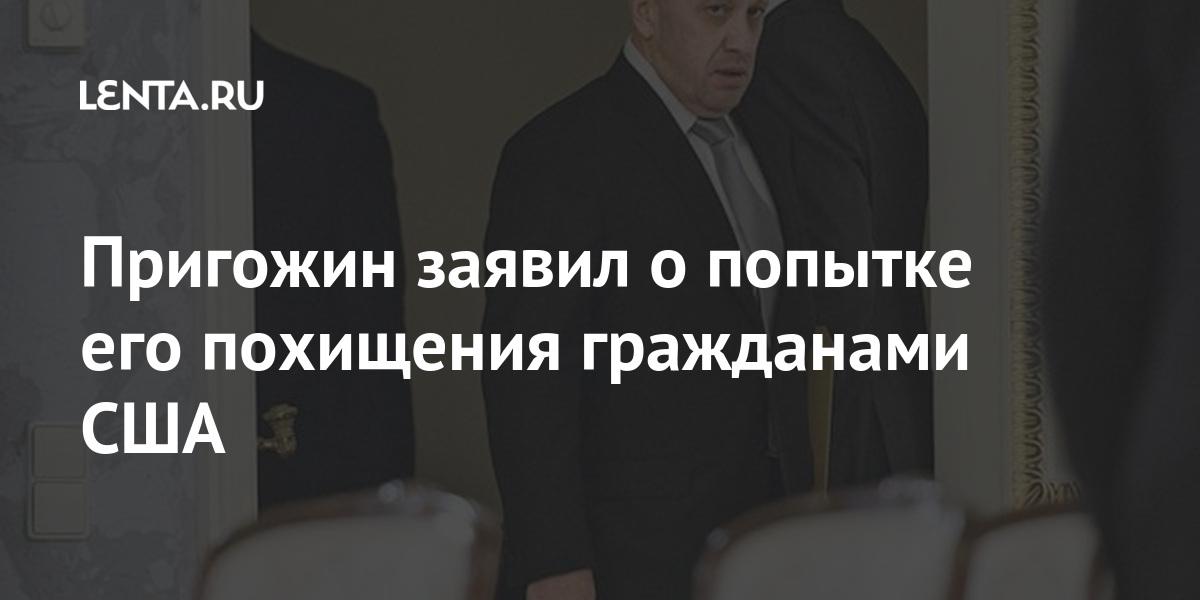 Пригожин заявил о попытке его похищения гражданами США Россия