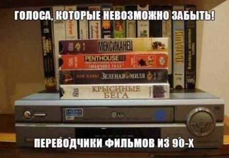 НАШИ АПОСТОЛЫ ПЕРЕВОДА 90-Х