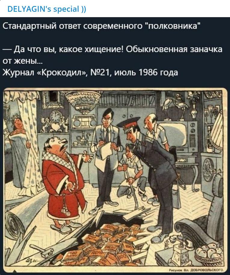 «Заначка от жены»: Делягин анекдотом показал сущность проворовавшихся «полковников»
