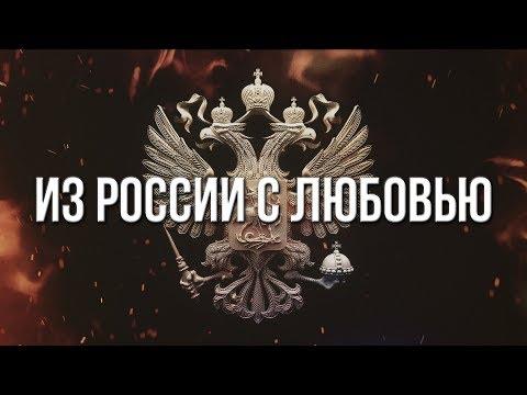 Артём Гришанов. Из России с любовью
