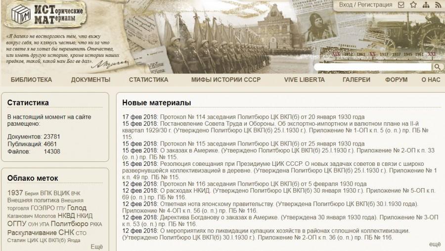 """Поддержка """"Исторических материалов"""""""