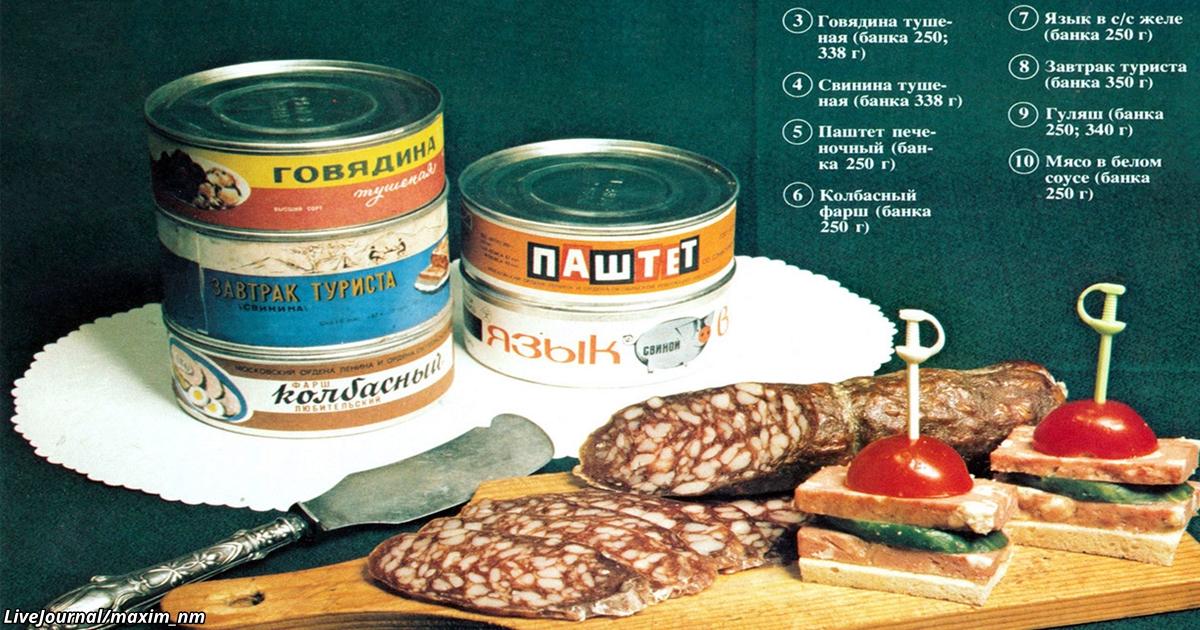 Вот что в СССР продавали «чисто для власти» — в магазинах, где были только «свои»