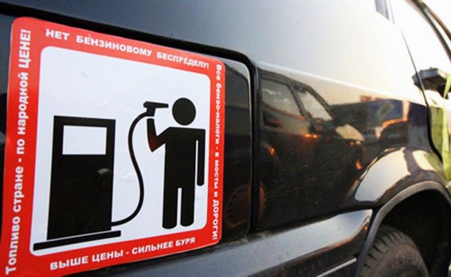 Бензин в России будет стоить как в Европе?