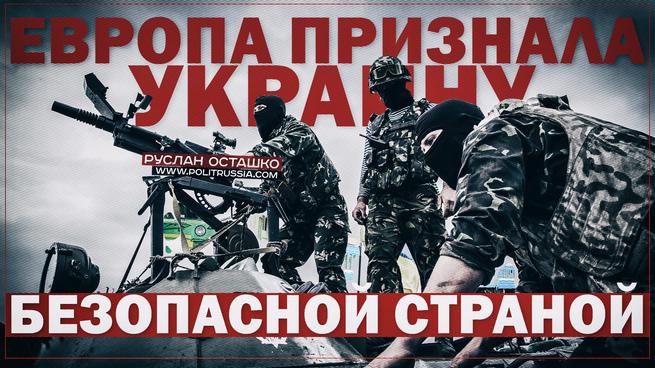 Европа признала Украину безо…
