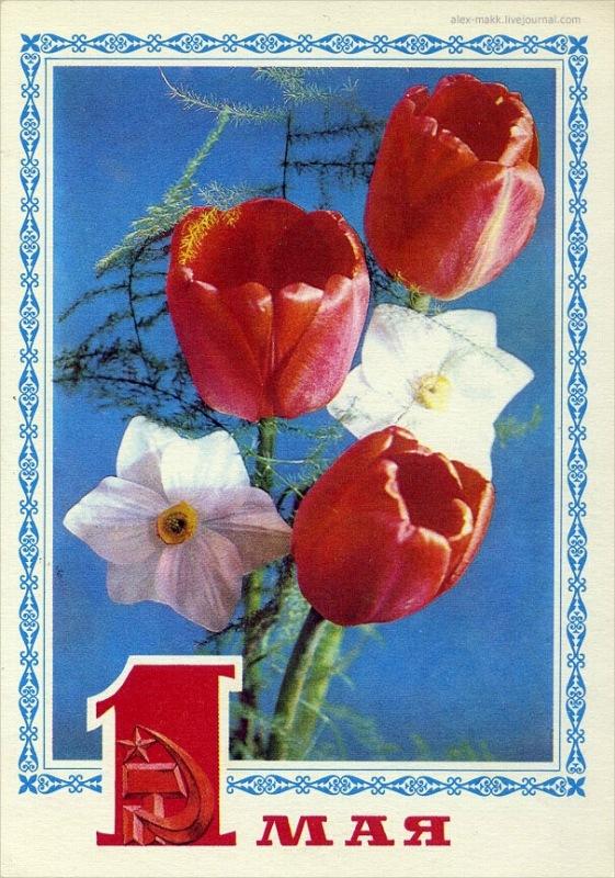 Картинки удачи, открытки к 1 мая советские открытки