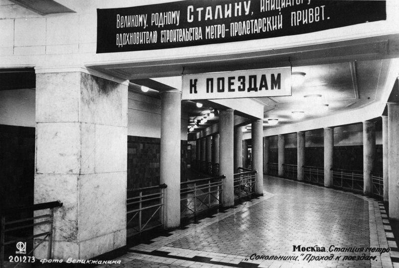Вот как выглядели первые станции московского метро в год их открытия