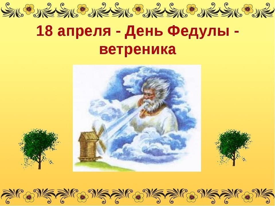 18 апреля 2019 — Федулов день. Приметы, обряды