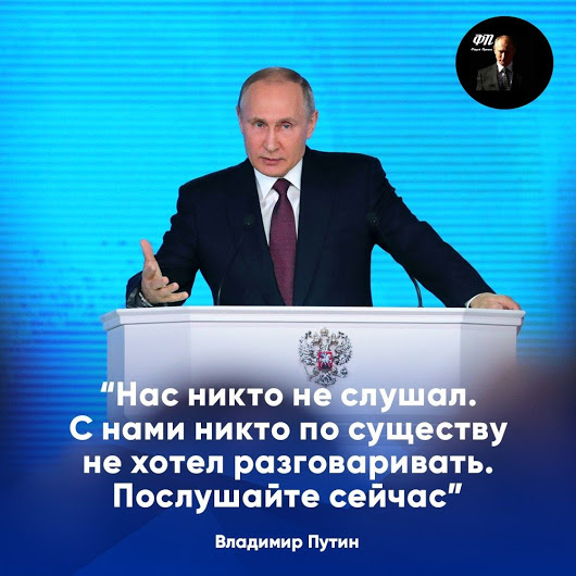 Послание к Федеральному собранию В.В. Путина это такая мощь разорвавшейся бомба не с чем несравнимая!!!