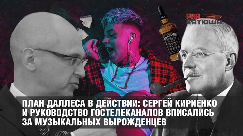План Даллеса в действии: Сергей Кириенко и руководство гостелеканалов вписались за музыкальных вырожденцев