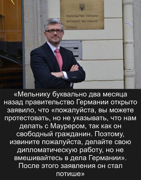 В Киеве обвинили Германию в предательстве
