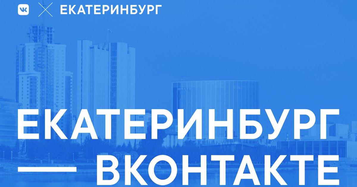 «ВКонтакте» создаст сеть региональных представителей