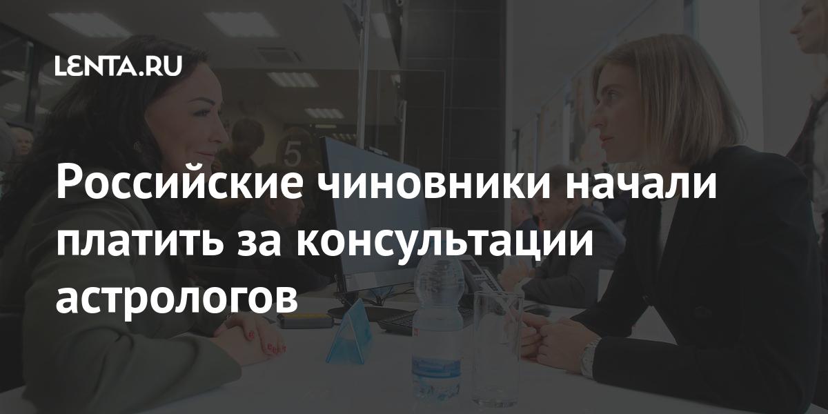 Российские чиновники начали платить за консультации астрологов Экономика