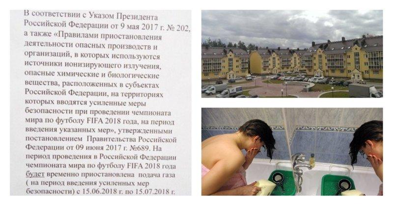Жителям 14 домов в Екатеринбурге на время ЧМ-2018 планируют отключить газ