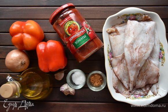 Для приготовления томатного соуса с кальмарами подготовить необходимые продукты: кальмары, болгарский перец, лук, чеснок, оливковое масло, томаты в собственном соку ТМ «Помидорка», соль, красный острый перец.