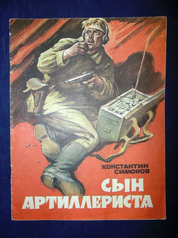 "Поэма Константина Симонова ""Сын артиллериста"""