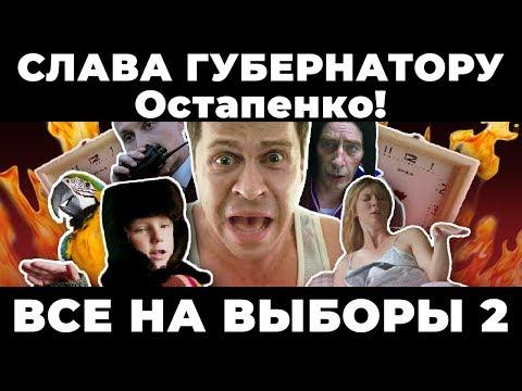 Слава губернатору Остапенко или реклама выборов 9 сентября