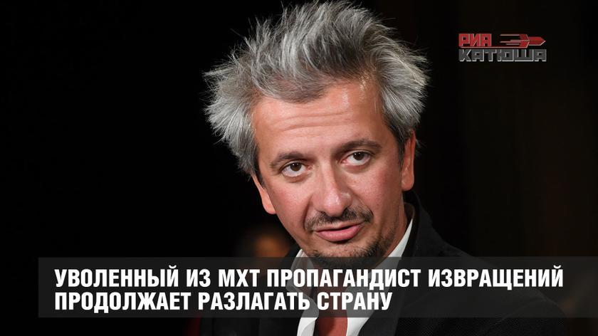 Уволенный из МХТ пропагандист извращений продолжает разлагать страну