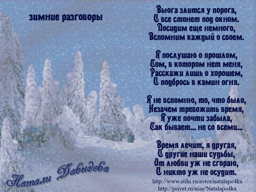 Зимние картинки стихотворение громова культиватора выполняется