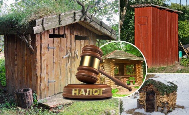 Налог за сарай, баню и туалет – кому придется платить, а кто будет освобожден