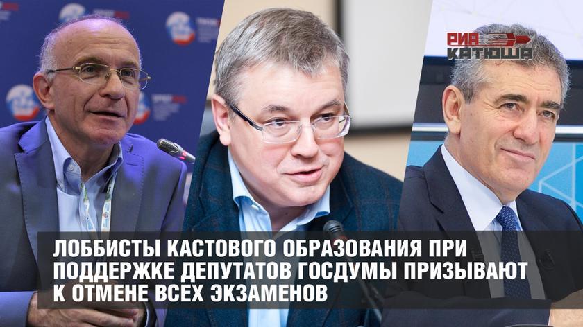 Кузьминов, Фрумин и Калина не шутят