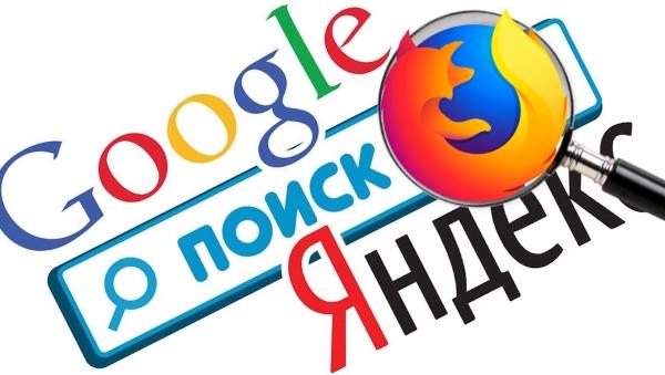 Как удалить неиспользуемые поисковики в Mozilla Firefox