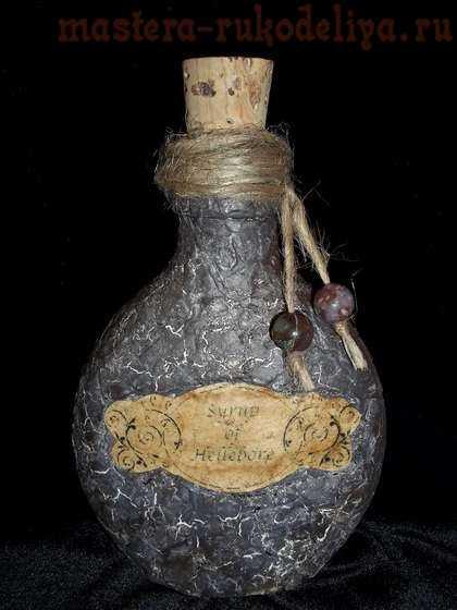 Бутылка зелья (НЕ ТАКАЯ СКАЗКА)
