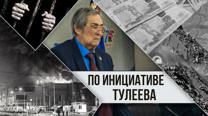 Тулеевщина: горькие итоги правления