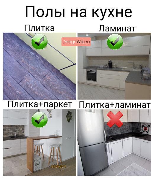 Топ-5 ошибок при ремонте кухни