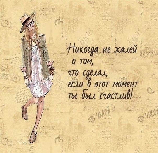 Никогда не жалей о том, что... Улыбнемся)))