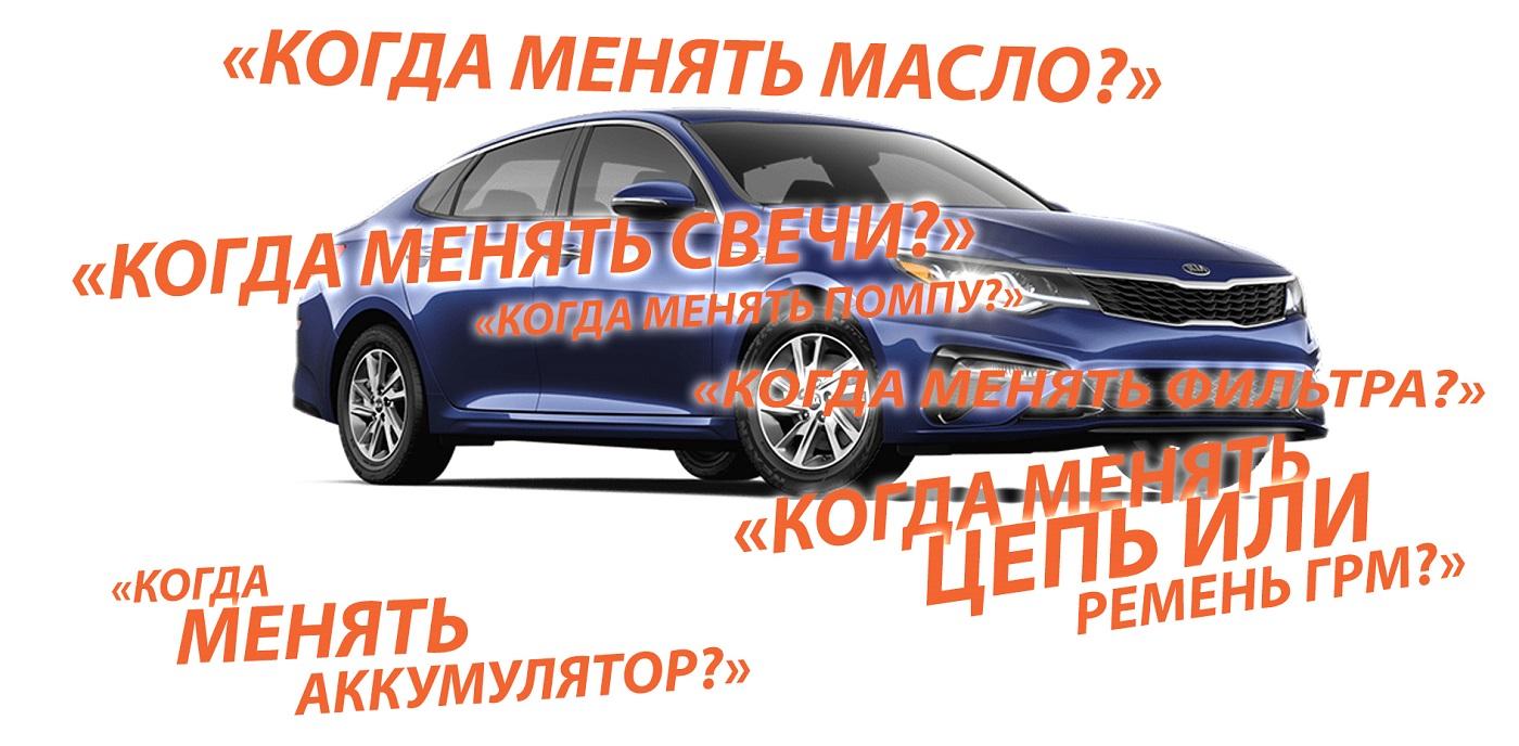Рекомендованные работы в автомобиле по пробегу авто и мото,автосоветы,ТО