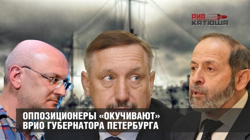 Оппозиционеры «окучивают» врио губернатора Петербурга