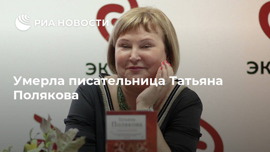 Умерла писательница Татьяна Полякова Лента новостей