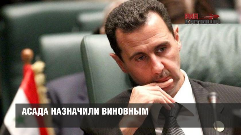 Асада назначили виновным: эк…