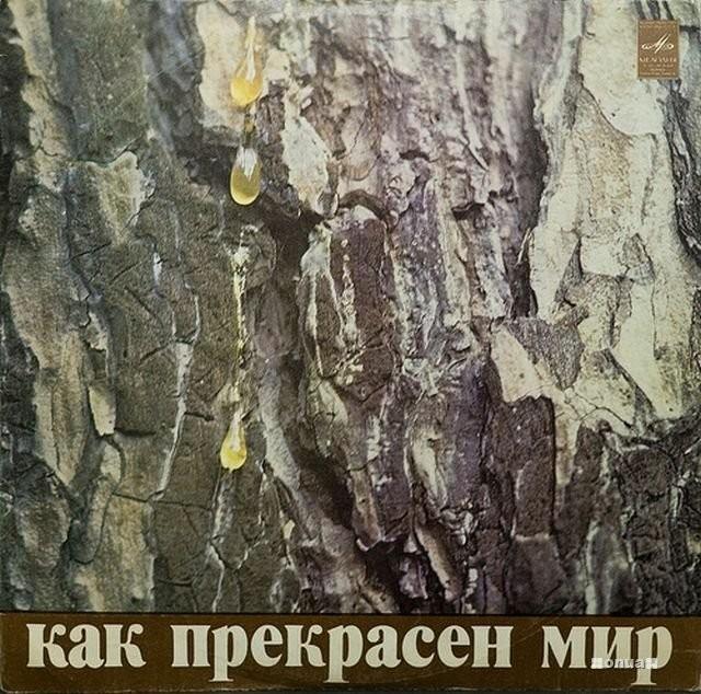 Обложки альбомов времен СССР, которые запомнились