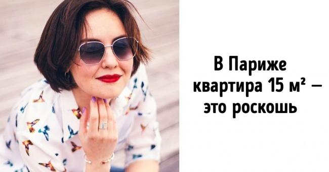 Россиянка живет в Париже и без прикрас рассказывает об этом городе (Французский муж тоже не молчит)