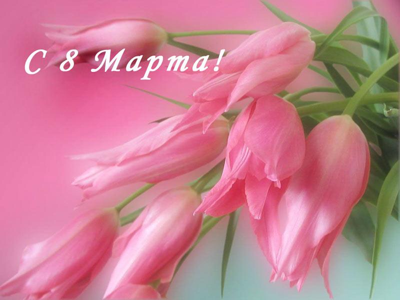 Татарча поздравление на 8 марта женщинам