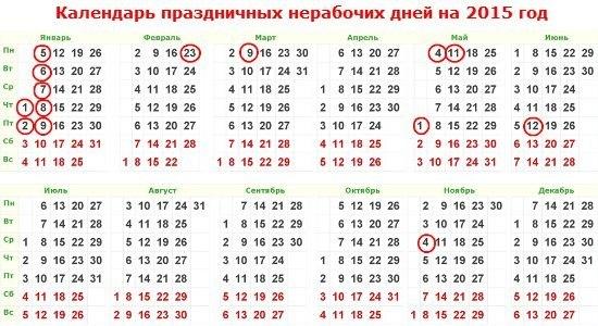 Календарь праздничных нерабочих дней на 2015 год