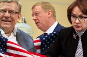 """Почему в """"кремлевском докладе"""" нет Кудрина, Набиуллиной, Чубайса?"""