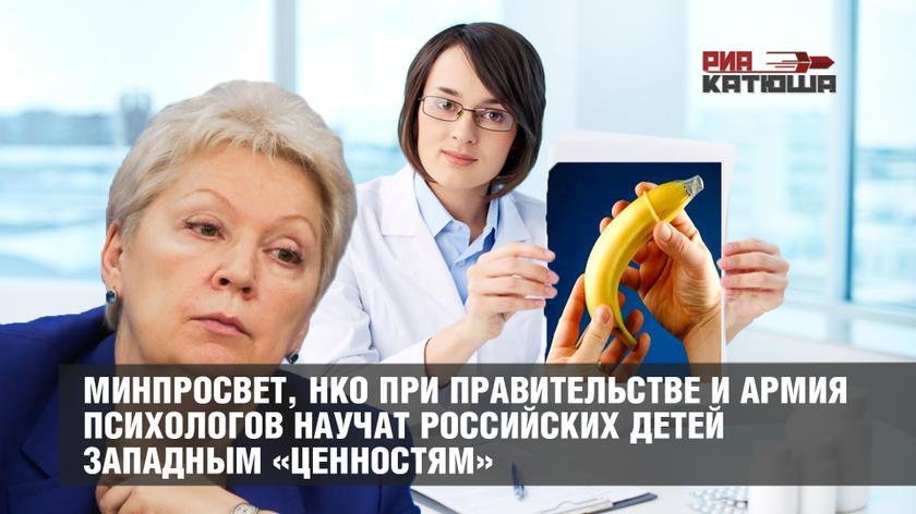 Минпросвет, НКО при Правительстве и армия психологов научат российских детей западным «ценностям»