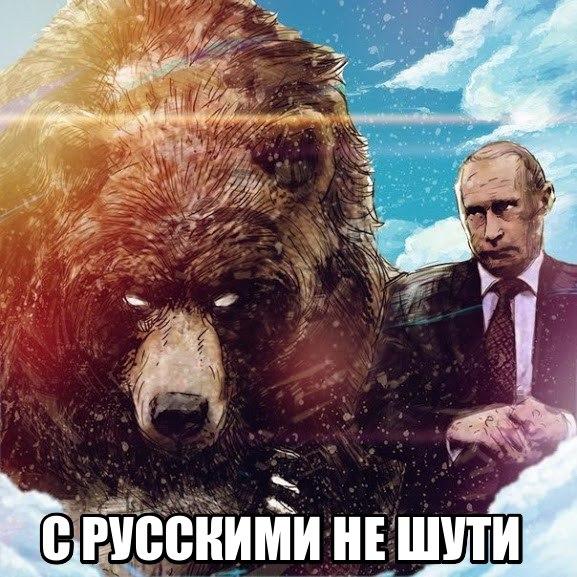 НЕ ТРОГАЙТЕ РОССИЮ, ГОСПОДА