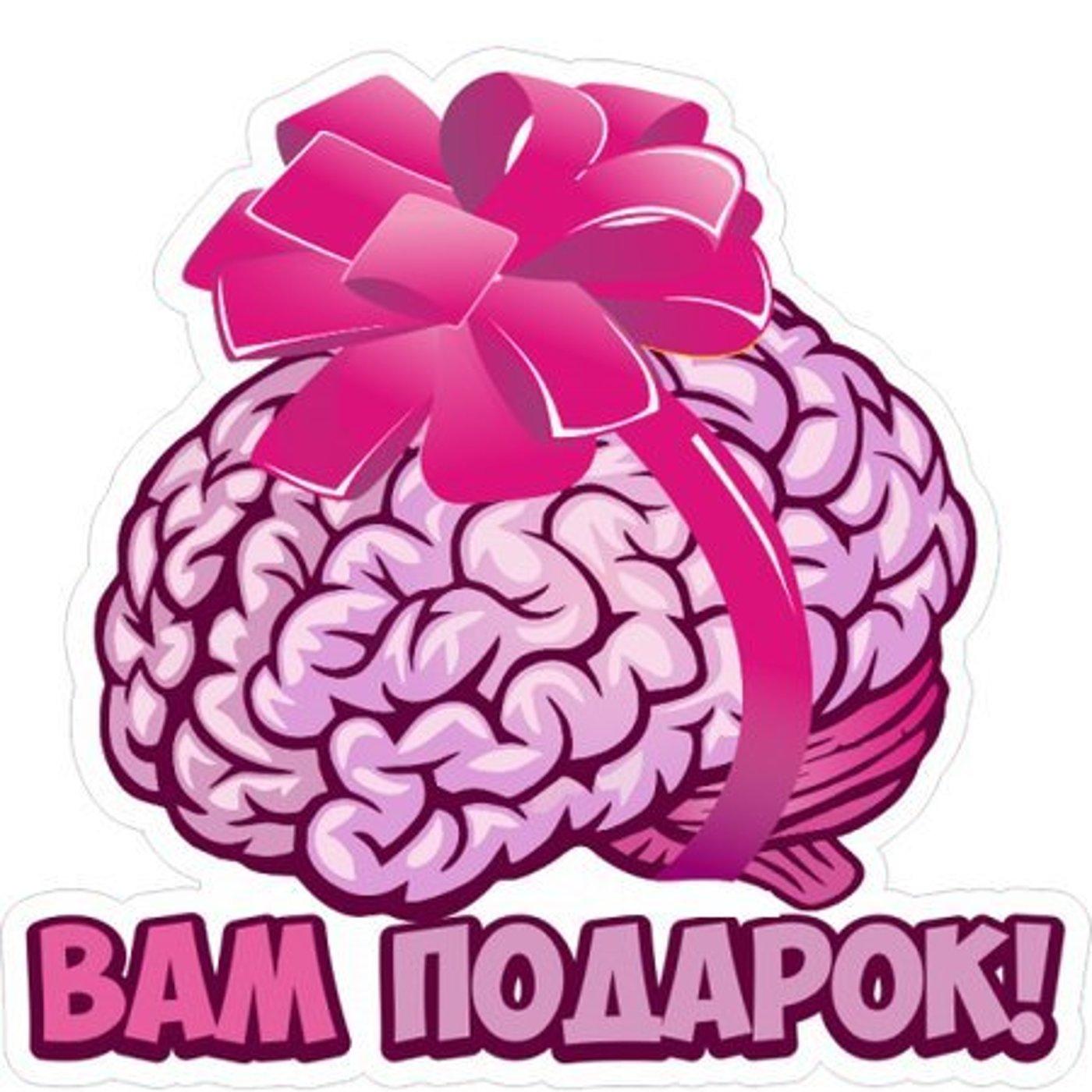 Картинка мозга с надписью