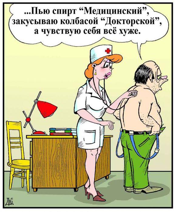 Комичные истории, рассказанные врачами. Смеяться или плакать?