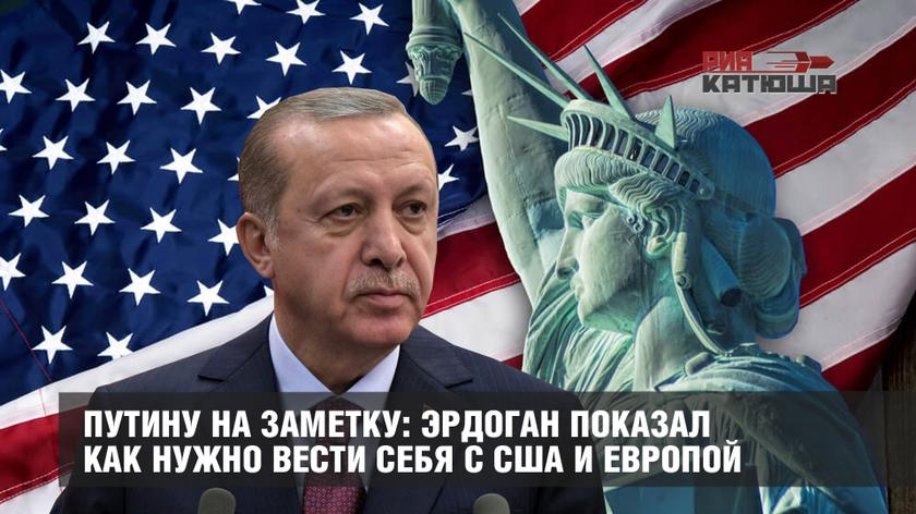 Путину на заметку: Эрдоган показал как нужно вести себя с США и Европой
