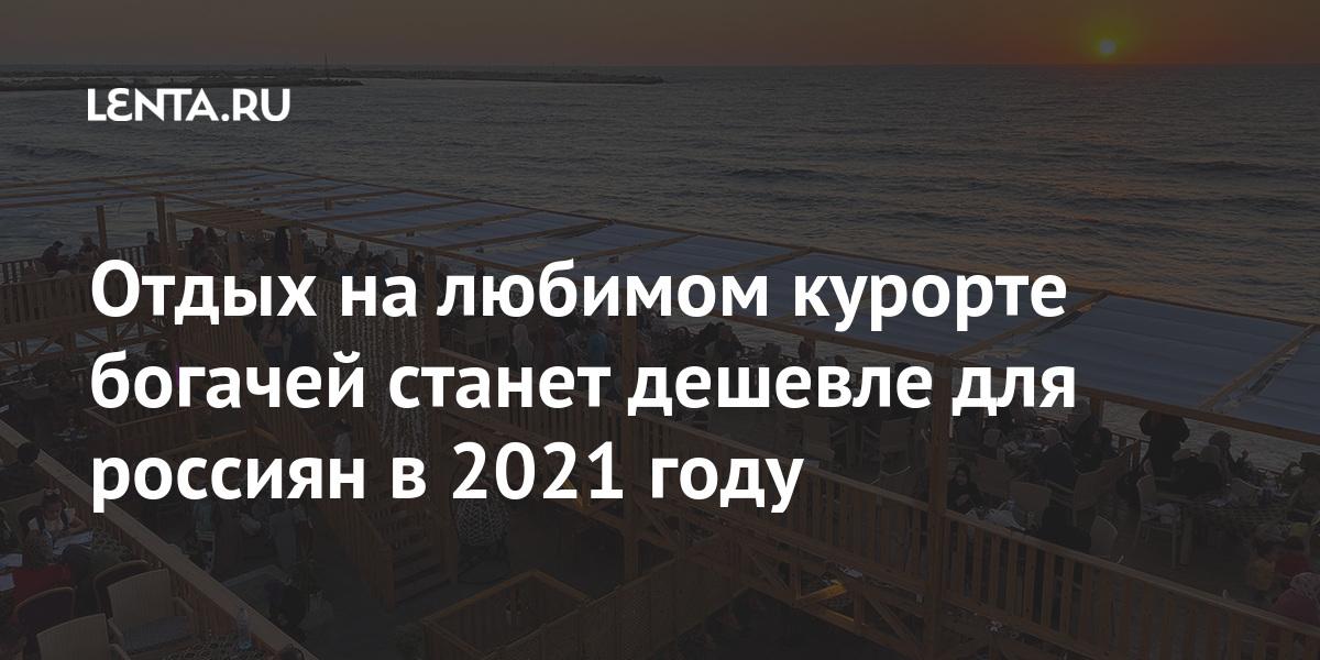 Отдых на любимом курорте богачей станет дешевле для россиян в 2021 году Путешествия